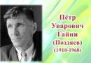 В сентябре исполнилось 110 лет со дня рождения эрзянского поэта-фронтовика, переводчика Петра Уваровича Гайни