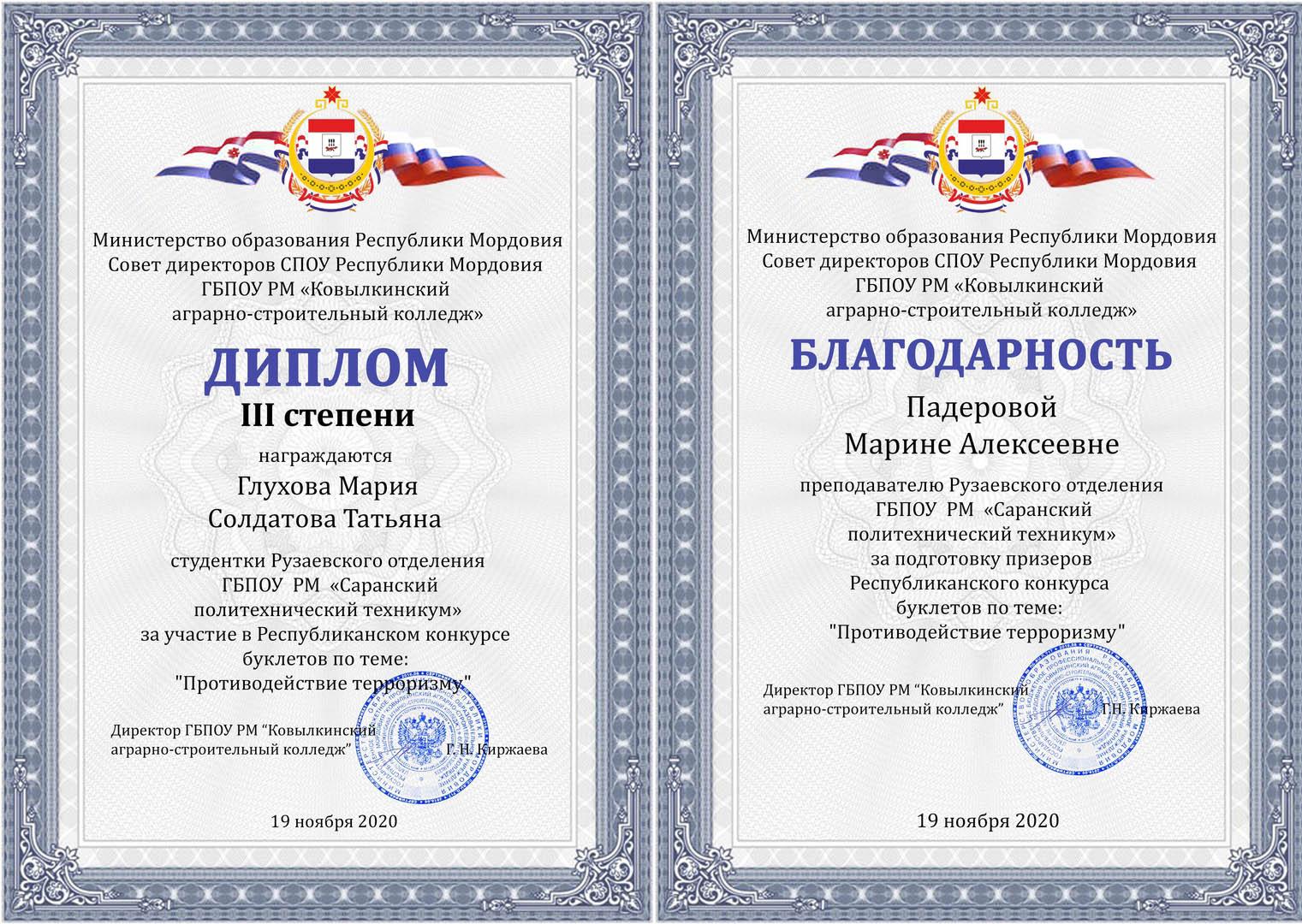 Поздравляем с III местом Глухову Марию и Солдатову Татьяну