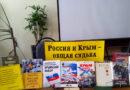 Книжная выставка: «Россия и Крым – общая судьба»
